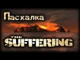 The Suffering - Пасхалка: приквел!