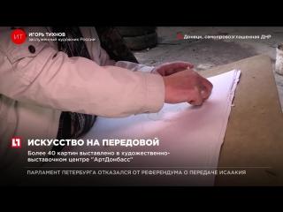 Заслуженный художник РФ рисует портреты ополченцев ДНР в Донецком аэропорту