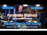 Drumeo по-русски - Fastest Way To Get Faster - 1 Paradiddle Madness