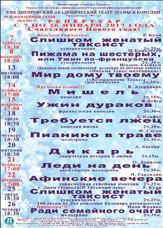 Театр горького днепропетровске афиша билеты на концерт в россии