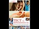 Тест на беременность / Профессия - акушер 1-16 серия 2014