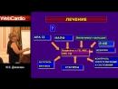 Мастер класс׃ лечение больной высокого кардио-васкулярного риска с СД и заболеванием почек - YouTube