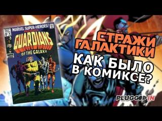 «Стражи Галактики 2» - как было в комиксе | Первая команда Стражей