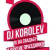 Диджей на свадьбу, аренда звука на праздник Киев