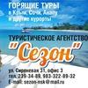 """Горящие туры из Новосибирска.  ТА""""СЕЗОН"""""""