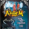 21.05 Рок Хаус ★ Андем, Aura, Crimson Cry, ..
