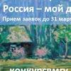 """Творческий конкурс """"Россия - мой дом!"""" 2017"""