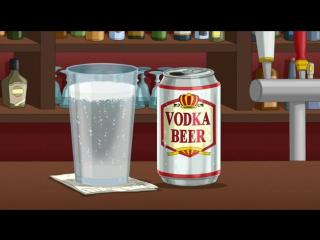 Family Guy - Vodka Beer