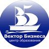 """Центр образования """"Вектор Бизнеса"""""""