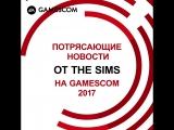 Gamescom 2017 | Отличные новости от команды The Sims
