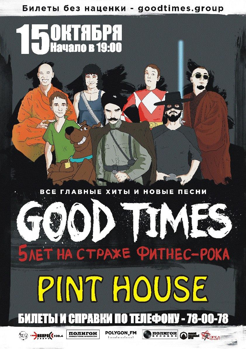 Good Times «5 лет на страже фитнес-рока»