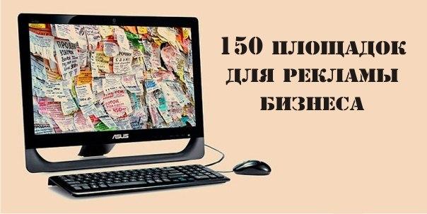 150 полезных площадок для рекламы бизнеса А вот что Вас ждет ВНУТРИ?