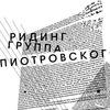 Ридинг-группа «Пиотровского»