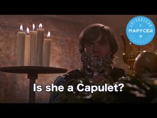 Is she a Capulet? (1) / Английский с Марусей