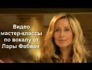 Видео мастер-классы по вокалу от Лары Фабиан ЧАСТЬ7