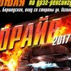"""Фестиваль экстремальных видов спорта """"Драйв"""""""
