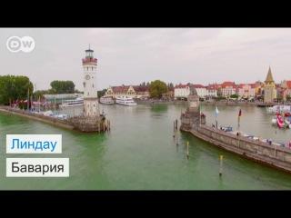 Германия сверху: Город Линдау на Боденском озере - DailyDrone