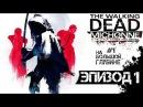 ЭПИЗОД 1 НА БОЛЬШОЙ ГЛУБИНЕ! ▸The Walking Dead Michonne 1 PC,1080p, Max Settings