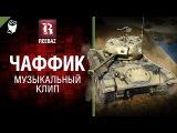 Чаффик - Музыкальный клип от REEBAZ World of Tanks