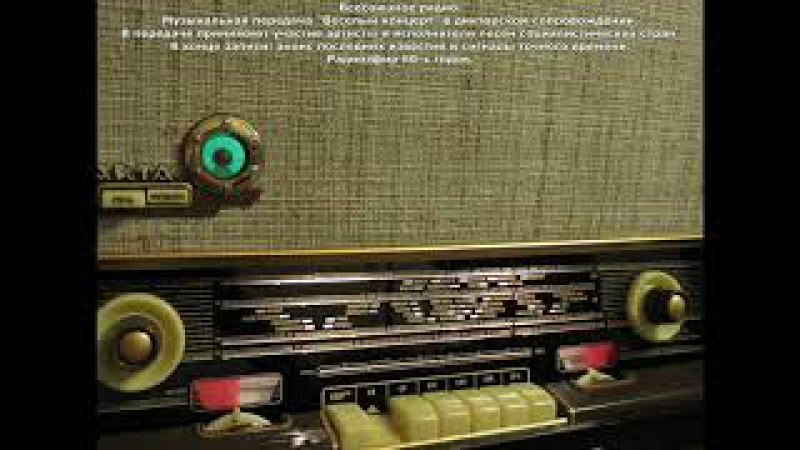 Всесоюзное радио.Музыкальная передача Веселый концерт в дикторском сопровожд ...