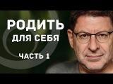 Михаил Лабковский - Родить для себя. Часть1