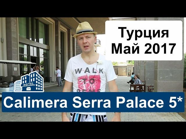 TUI FUNSUN Club Serra Palace (ex. Club Calimera Serra Palace), Турция
