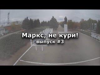 Маркс, не кури! 3 - Антитабачный закон и местная власть