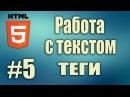 Html теги для форматирования текста html5 работа с текстом HTML5 для начинающих Урок 5
