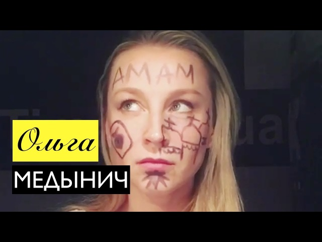 Ольга Медынич Веснушки макияж