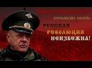 ►Восстание Квачков говорит дело Путин продолжает лгать