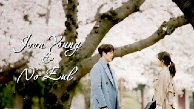 No Eul Joon Young | Uncontrollably Fond - Оставь меня