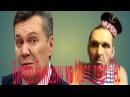 Моя реакция и мой обзор на Виктор Янукович VS Мопс дядя Пес DERZUS BATTLE 4 от ND Production