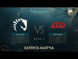 Liquid vs LGD, The International 2017, Групповой Этап, Игра 1