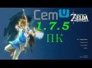 Zelda Breath of the Wild 4k CEMU 1.7.5 ПРОБЛЕМЫ, ГЛЮКИ, РЕШЕНИЕ как запустить на компьютере