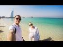 Чем заняться в Дубае январь 2017, погода/дресс код/достопримечательности/экскурси...