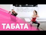 Табата: эффективная интервальная тренировка — 4 минуты