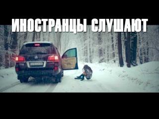 Иностранцы Слушают Русскую Музыку #80. Иностранцы Слушают: ЯрмаК - Сердце пацана.