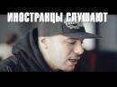 Иностранцы Слушают Русскую Музыку 79. Иностранцы Слушают: Птаха и Зануда - Папиросы.