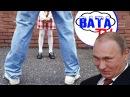 Как Россия педофилов победила