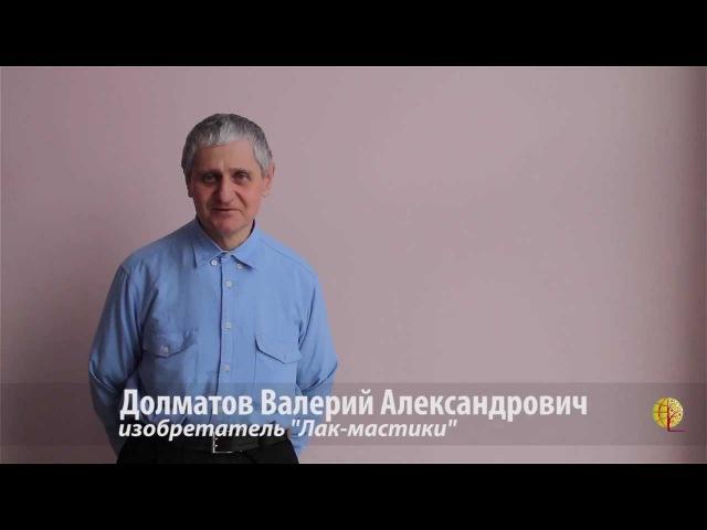 Изобретатель Лак-мастики. Долматов В.А.
