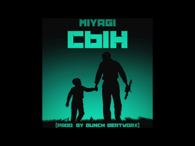 MiyaGi - Сын [В память о сыне 07.09.2017]
