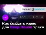 Как создать идею для Deep House трека. Мелодические элементы (Видео 3 из 4)