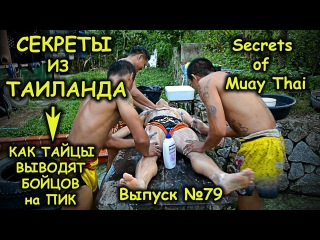 Как ТАЙЦЫ выводят на ПИК БОЙЦОВ - секреты Муай Тай / Secrets of Muay Thai - prepare the Сhampions rfr nfqws dsdjlzn yf gbr ,jqwj