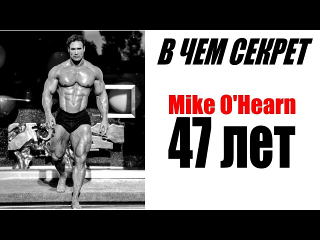Майк ОХёрн 47 лет - В ЧЕМ СЕКРЕТ (Sportfaza) vfqr j[`hy 47 ktn - d xtv ctrhtn (sportfaza)