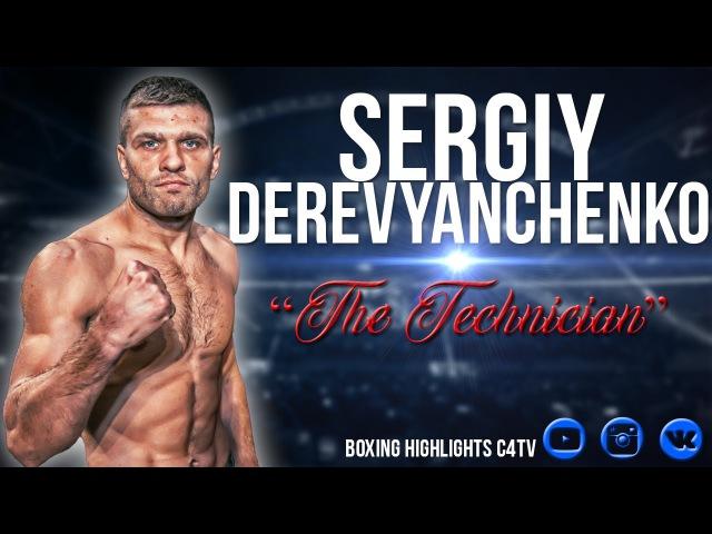 Sergiy Derevyanchenko Highlights   Сергей Деревянченко sergiy derevyanchenko highlights   cthutq lthtdzyxtyrj