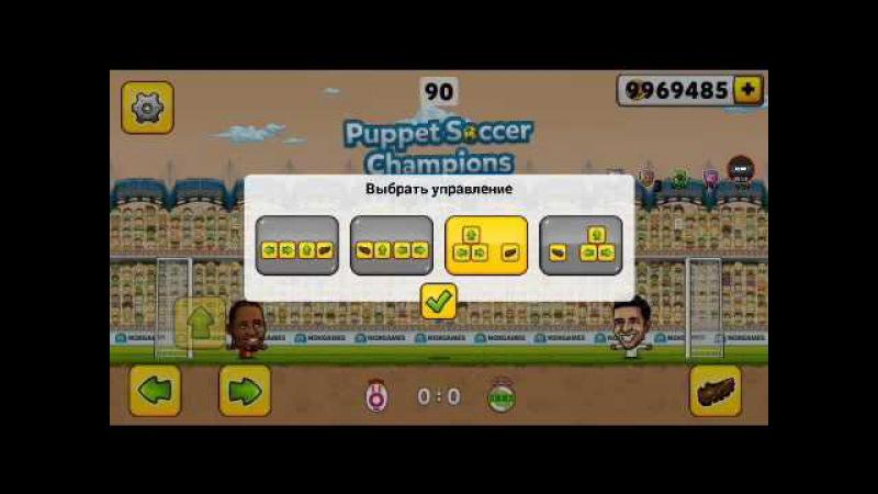 Топтан шығуға талпыныс Puppet soccer champions
