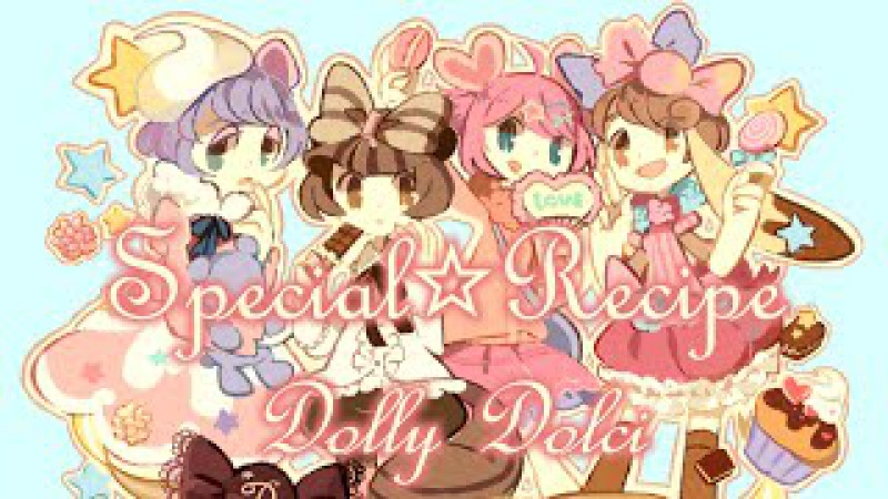 【English subs】Special☆Recipe (すぺしゃる☆れしぴ) — Dolly Dolci