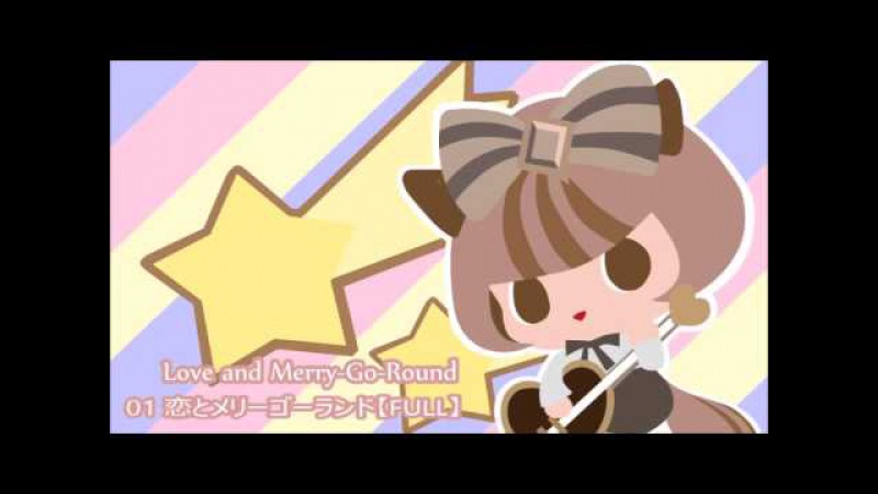 【English subs】Love and Merry-Go-Round (恋とメリーゴーランド) — Dolly Dolci