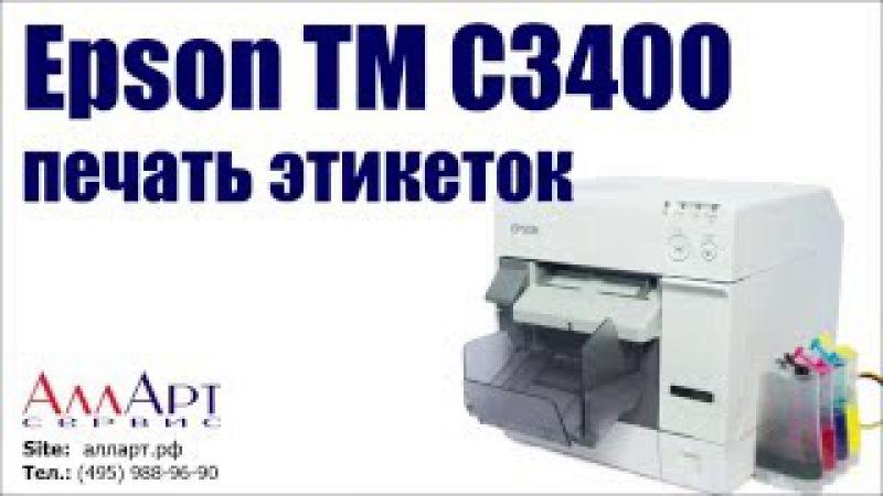 Epson TM C3400 принтер для печати этикеток