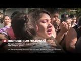 Тысячи человек в Гватемале митингуют против бездействия руководства страны
